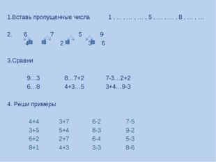 1.Вставь пропущенные числа 1 , ... , … , … , 5 , … , … , 8 , … , … 6 7 5 9 4