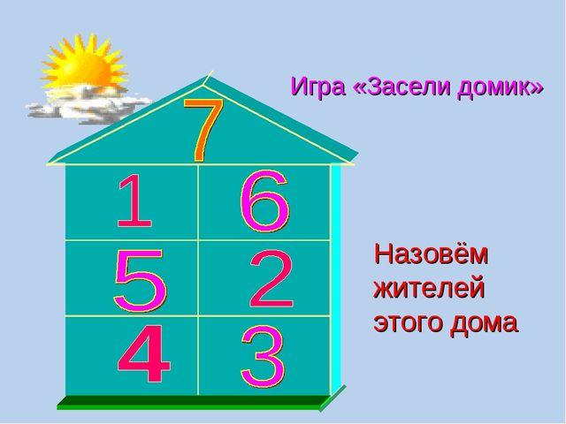 Игра «Засели домик» Назовём жителей этого дома