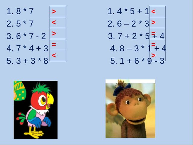 1. 8 * 7 1. 4 * 5 + 1 2. 5 * 7 2. 6 – 2 * 3 3. 6 * 7 - 2 3. 7 + 2 * 5 + 4 4....