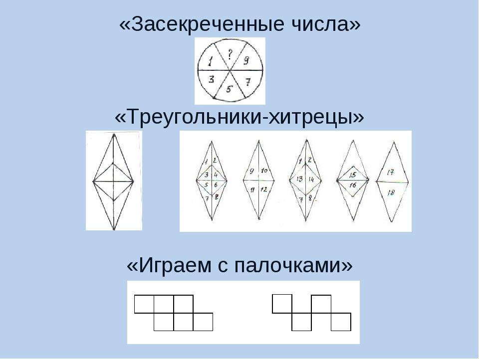 «Засекреченные числа» «Треугольники-хитрецы» «Играем с палочками»