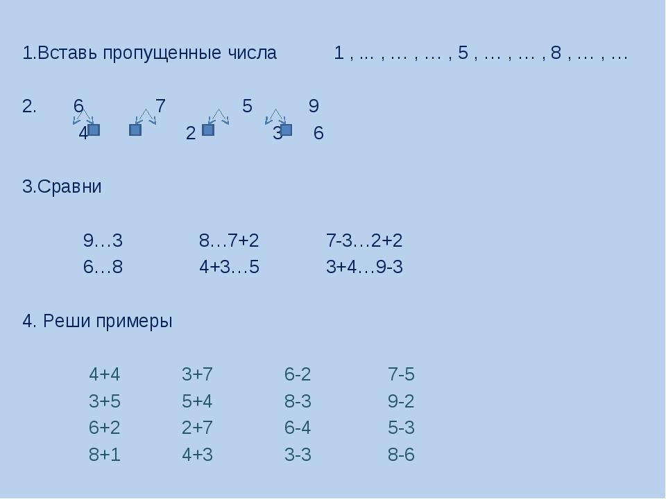 1.Вставь пропущенные числа 1 , ... , … , … , 5 , … , … , 8 , … , … 6 7 5 9 4...