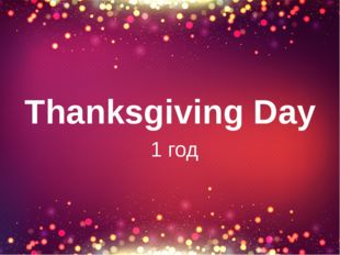 Thanksgiving Day 1 год
