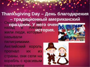 Thanksgiving Day – День благодарения – традиционный американский праздник. У