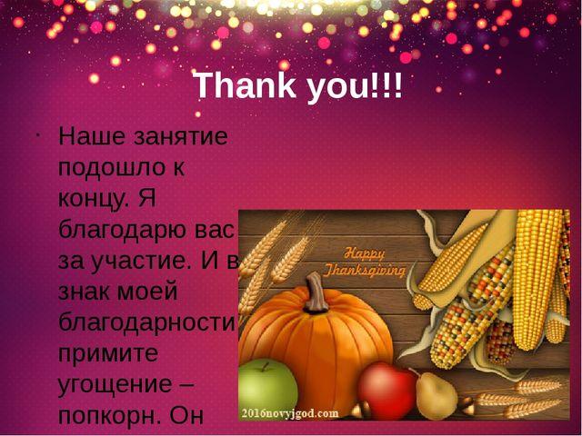 Thank you!!! Наше занятие подошло к концу. Я благодарю вас за участие. И в зн...
