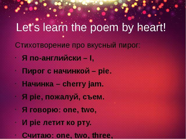 Let's learn the poem by heart! Cтихотворение про вкусный пирог: Я по-английск...