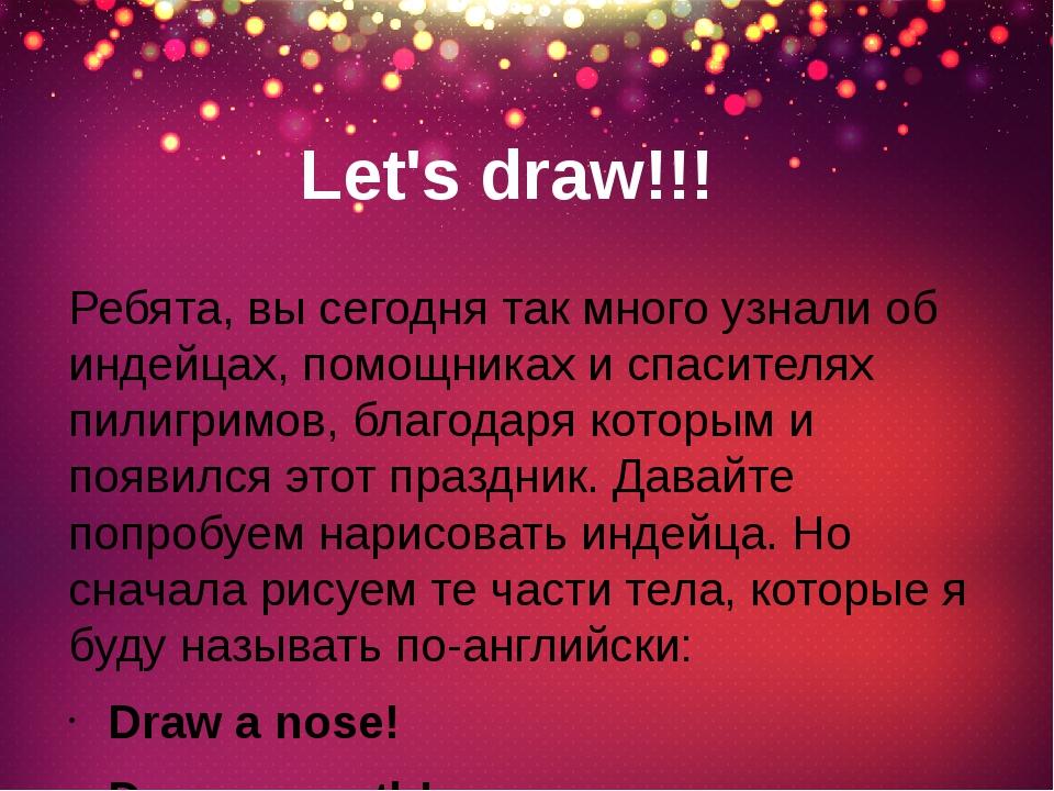 Let's draw!!! Ребята, вы сегодня так много узнали об индейцах, помощниках и с...