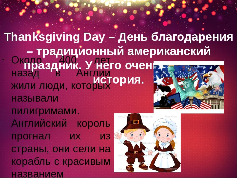 Thanksgiving Day – День благодарения – традиционный американский праздник. У...