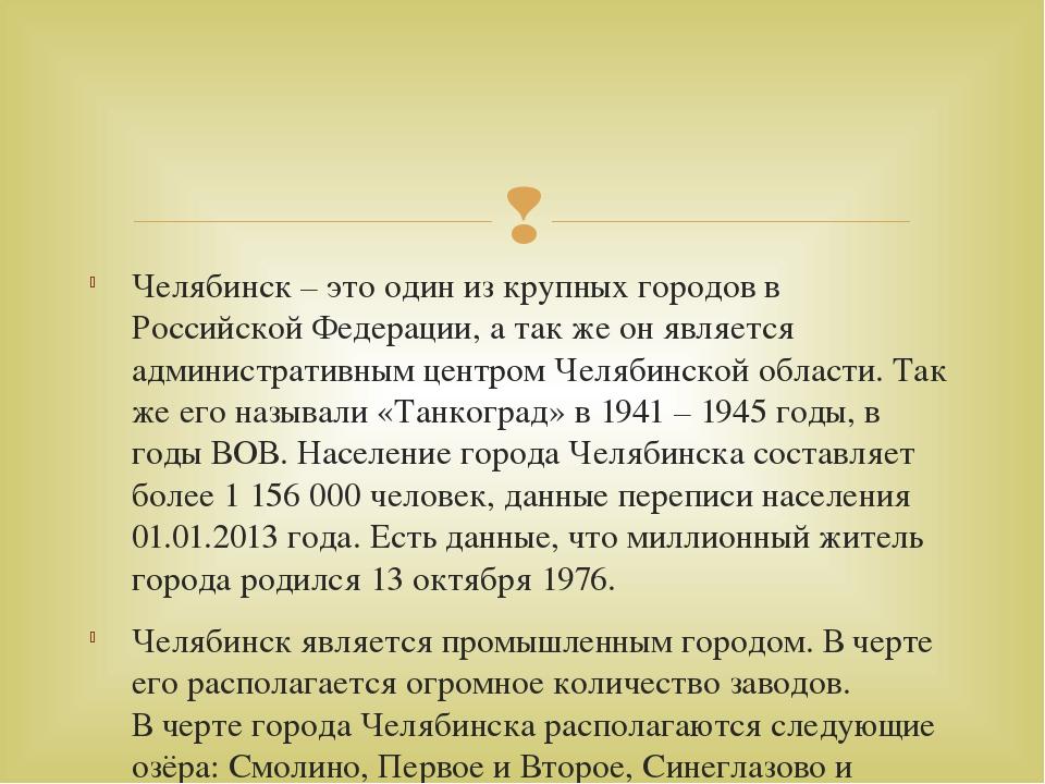 Калининский 3. В каком районе города проживает наибольшее количество жителей...