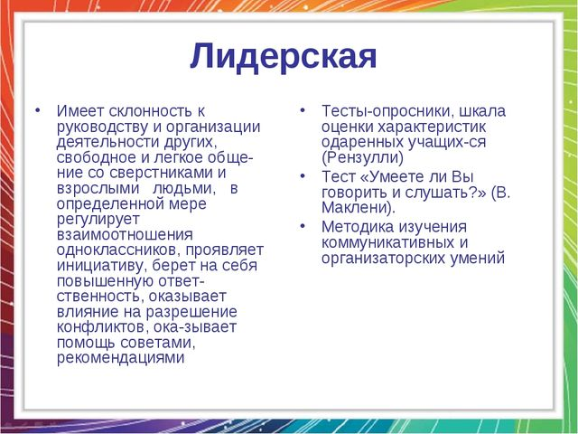 Лидерская Имеет склонность к руководству и организации деятельности других, с...