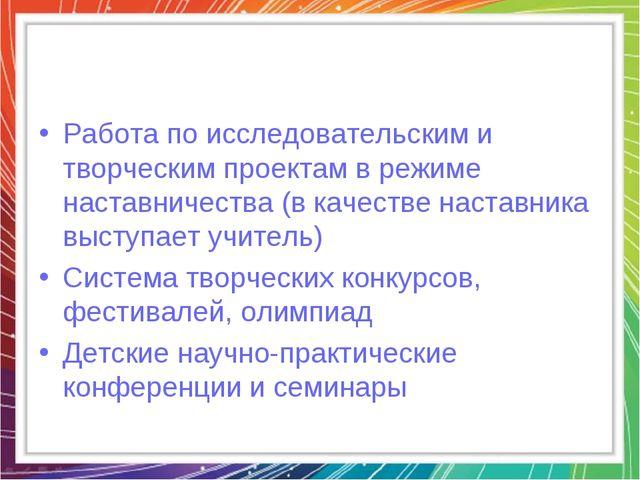 Работа по исследовательским и творческим проектам в режиме наставничества (в...