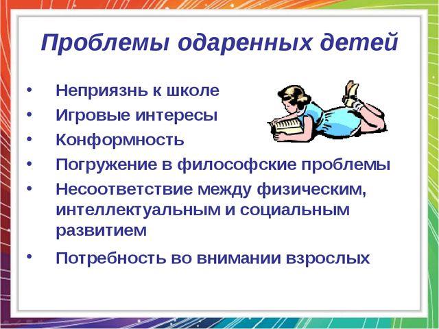 Проблемы одаренных детей Неприязнь к школе Игровые интересы Конформность Погр...