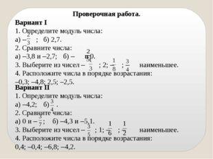 Проверочная работа. Вариант I 1. Определите модуль числа: а) – ;б) 2,7. 2. С
