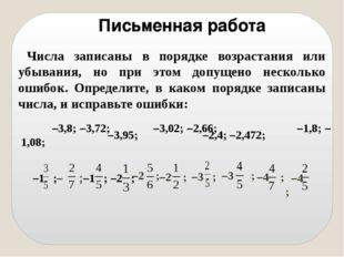 –1 ; –1 ; –2 ; Числа записаны в порядке возрастания или убывания, но при это