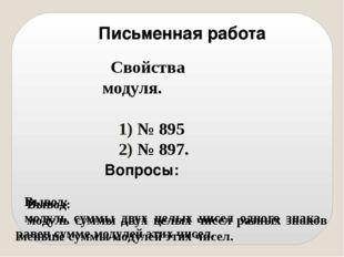 Свойства модуля. № 895 № 897. Письменная работа Вопросы: Вывод: модуль суммы