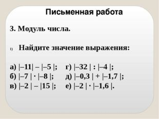 3. Модуль числа. Найдите значение выражения: а) |–11| – |–5 |;г) |–32 | : |
