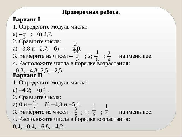 Проверочная работа. Вариант I 1. Определите модуль числа: а) – ;б) 2,7. 2. С...