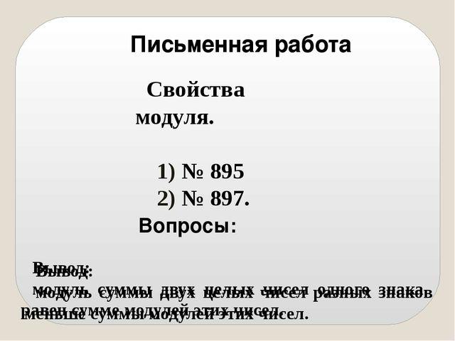 Свойства модуля. № 895 № 897. Письменная работа Вопросы: Вывод: модуль суммы...