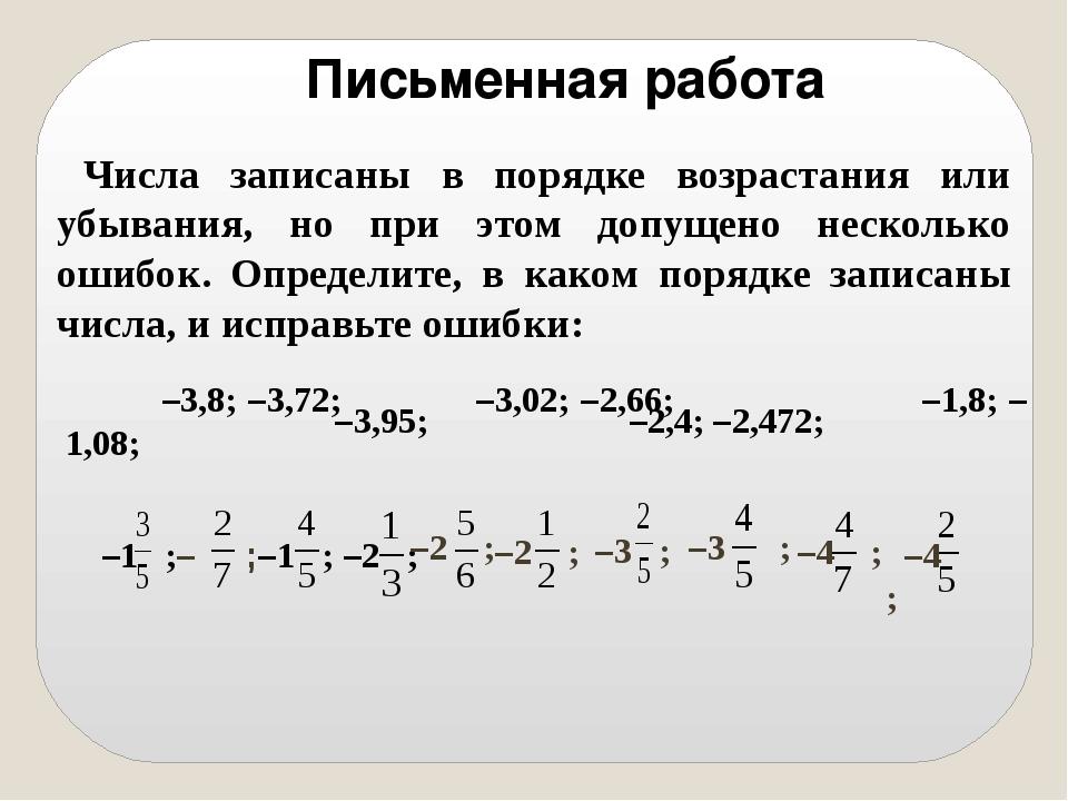 –1 ; –1 ; –2 ; Числа записаны в порядке возрастания или убывания, но при это...
