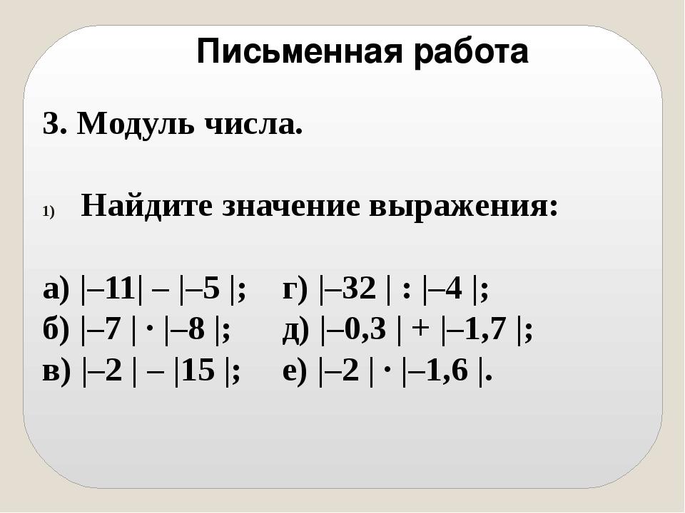 3. Модуль числа. Найдите значение выражения: а) |–11| – |–5 |;г) |–32 | : |...