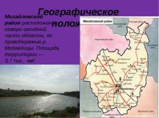Географическое положение: Михайловский районрасположен в северо-западной час