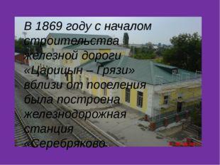 В 1869 году с началом строительства железной дороги «Царицын – Грязи» вблизи