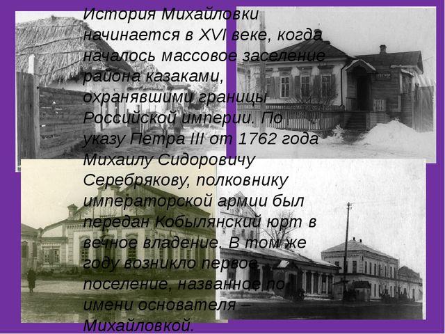 История Михайловки начинается в XVI веке, когда началось массовое заселение...