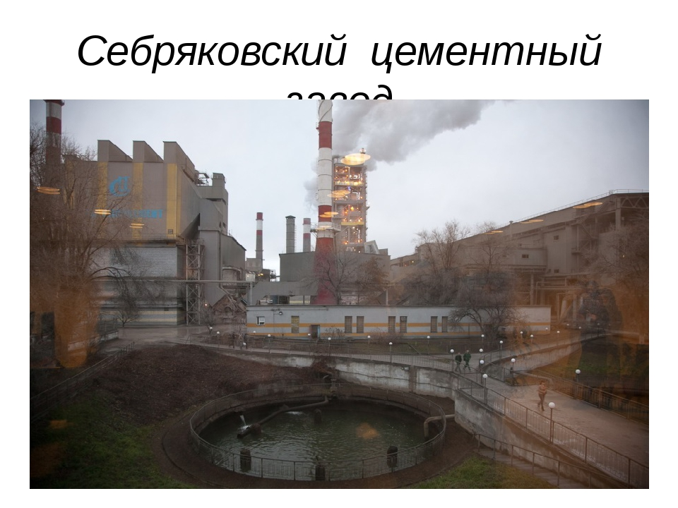 Себряковский цементный завод