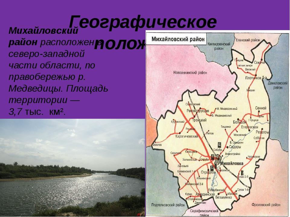 Географическое положение: Михайловский районрасположен в северо-западной час...