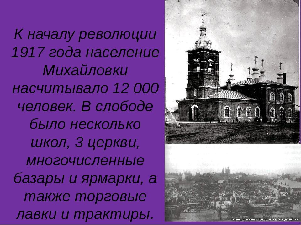 К началу революции 1917 года население Михайловки насчитывало 12 000 человек....