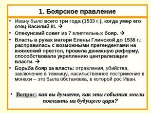 1. Боярское правление Ивану было всего три года (1533 г.), когда умер его оте