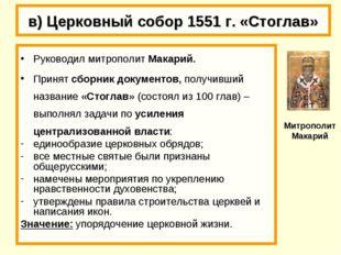 в) Церковный собор 1551 г. «Стоглав» Руководил митрополит Макарий. Принят сбо
