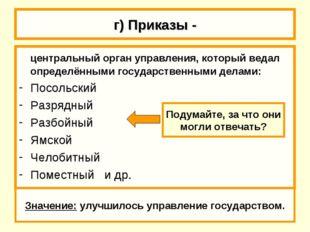 г) Приказы - центральный орган управления, который ведал определёнными госуд