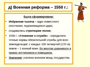 д) Военная реформа – 1550 г.: Была сформирована: Избранная тысяча – ядро поме