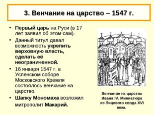 3. Венчание на царство – 1547 г. Первый царь на Руси (в 17 лет заявил об этом