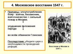 4. Московское восстание 1547 г. Причины: злоупотребление бояр - взятки, безза