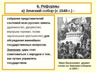 6. Реформы а) Земский собор (с 1549 г.) - собрание представителей сословий в