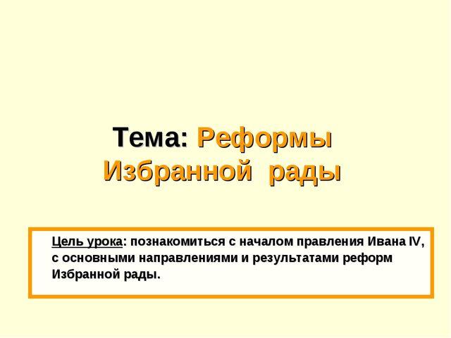 Тема: Реформы Избранной рады Цель урока: познакомиться с началом правления И...