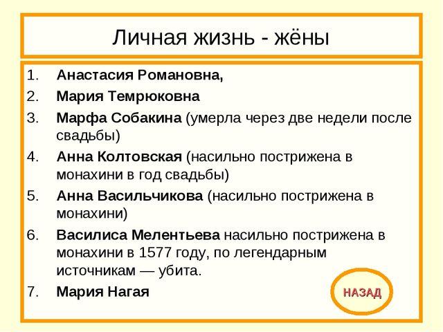 Личная жизнь - жёны 1. Анастасия Романовна, 2. Мария Темрюковна 3. Марфа С...