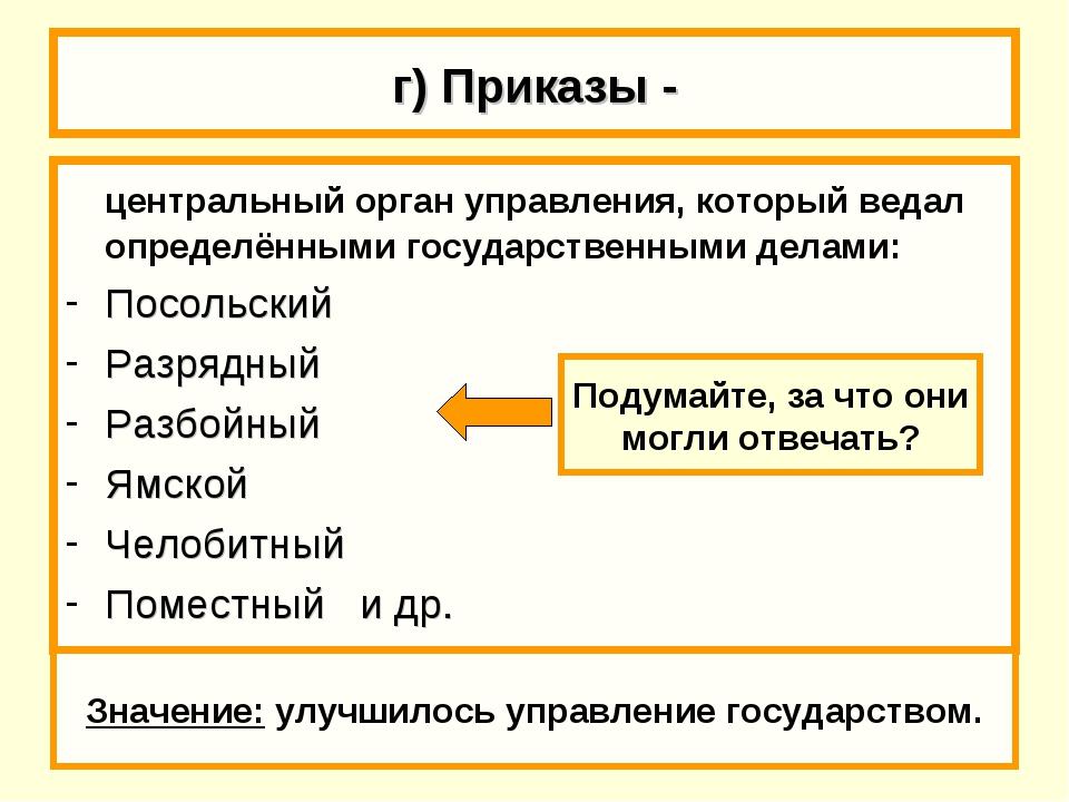 г) Приказы - центральный орган управления, который ведал определёнными госуд...