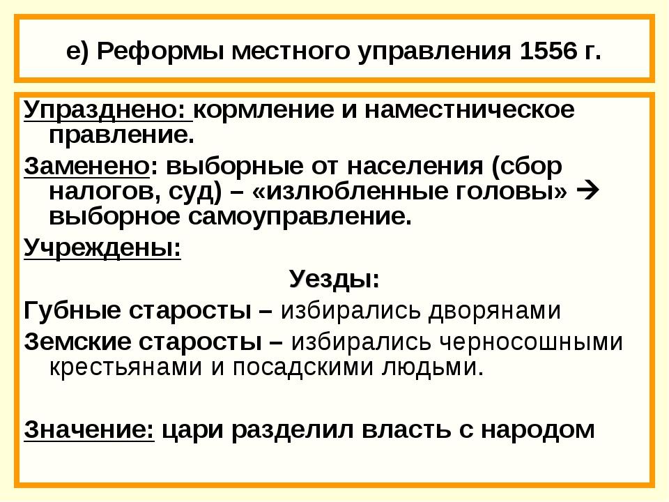 е) Реформы местного управления 1556 г. Упразднено: кормление и наместническое...