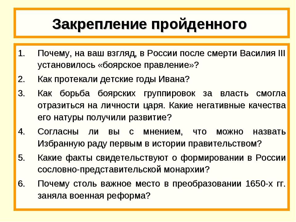 Закрепление пройденного Почему, на ваш взгляд, в России после смерти Василия...