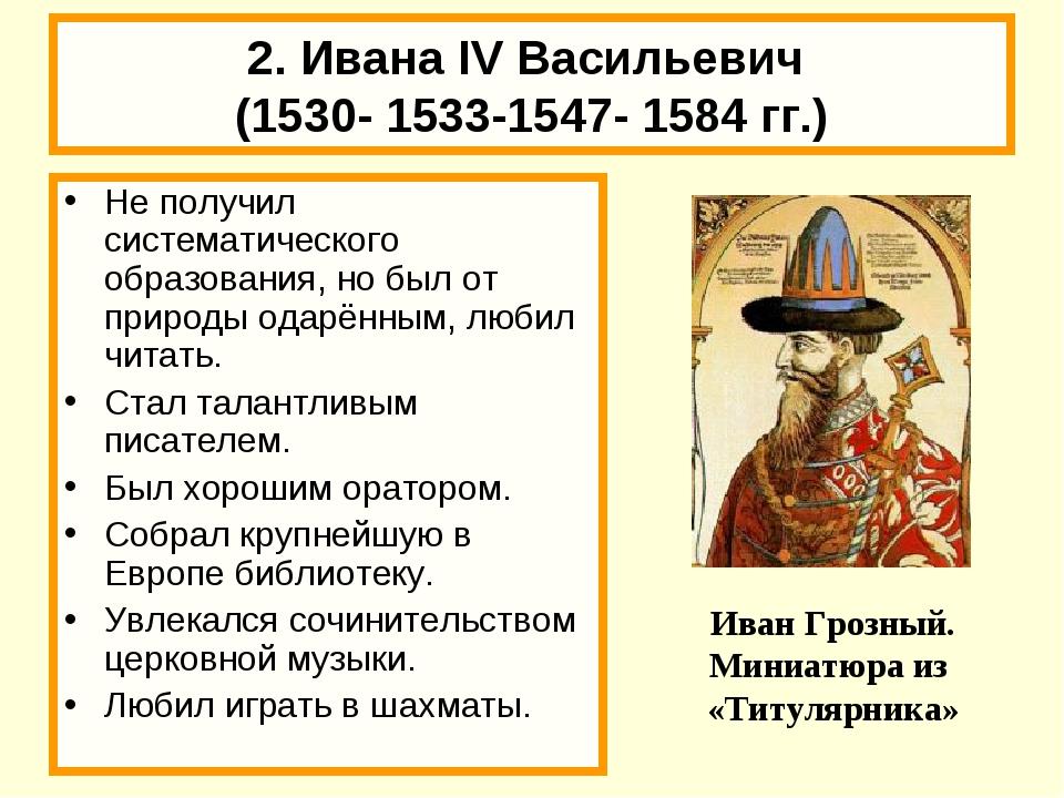 2. Ивана IV Васильевич (1530- 1533-1547- 1584 гг.) Не получил систематическог...