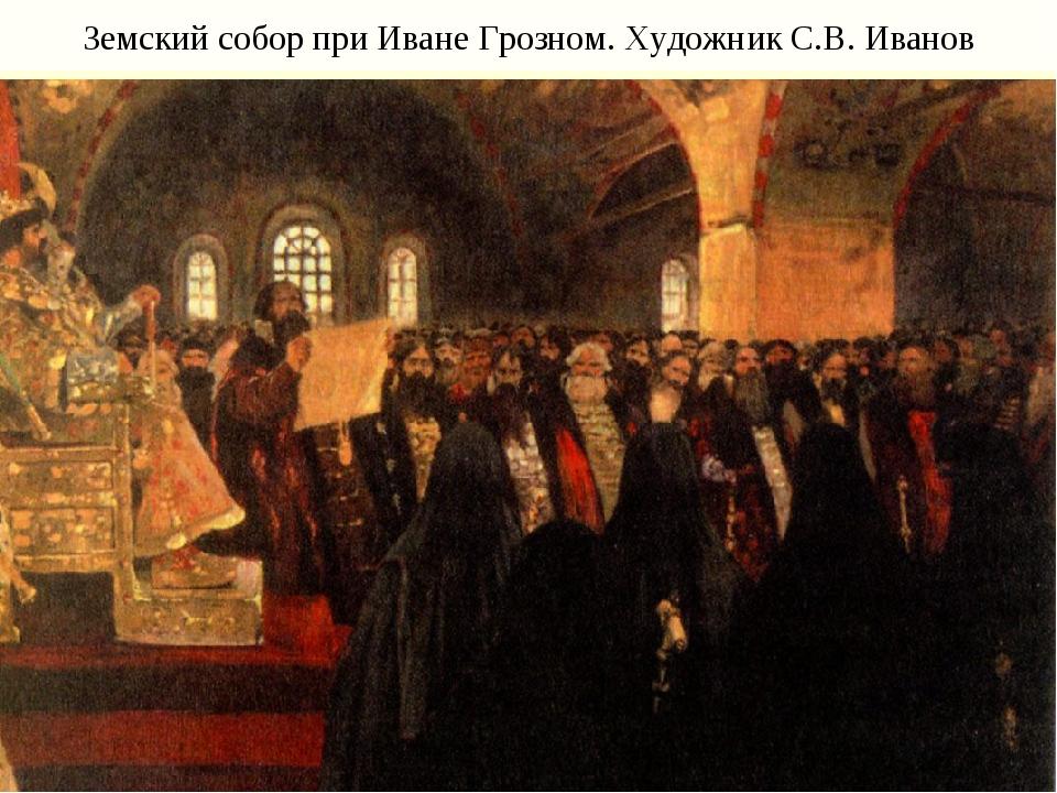 Земский собор при Иване Грозном. Художник С.В. Иванов