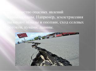 Большинство опасных явлений взаимосвязаны. Например, землетрясения вызывают о