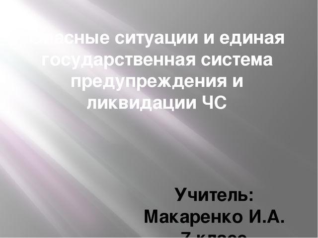 Опасные ситуации и единая государственная система предупреждения и ликвидации...