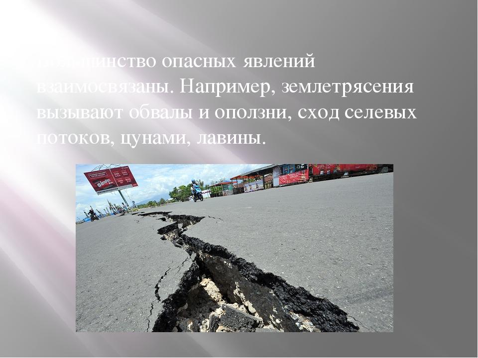 Большинство опасных явлений взаимосвязаны. Например, землетрясения вызывают о...