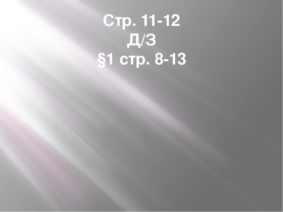 Стр. 11-12 Д/З §1 стр. 8-13