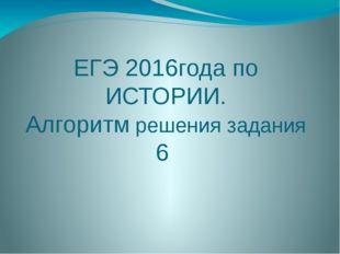 ЕГЭ 2016года по ИСТОРИИ. Алгоритм решения задания 6