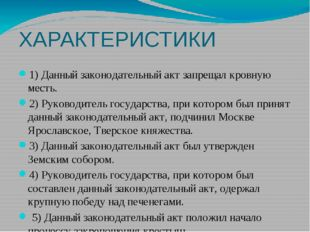 ХАРАКТЕРИСТИКИ 1) Данный законодательный акт запрещал кровную месть. 2) Руков