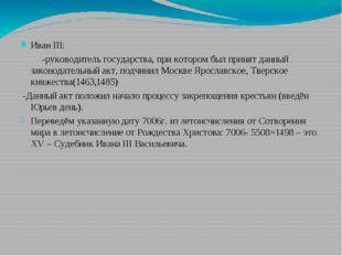 Иван III: -руководитель государства, при котором был принят данный законодате